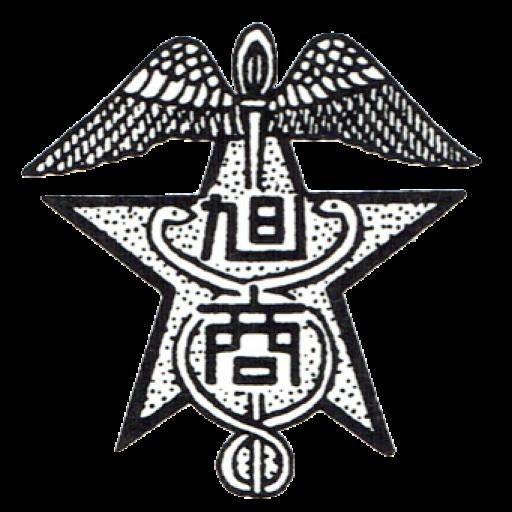 商業 高校 旭川